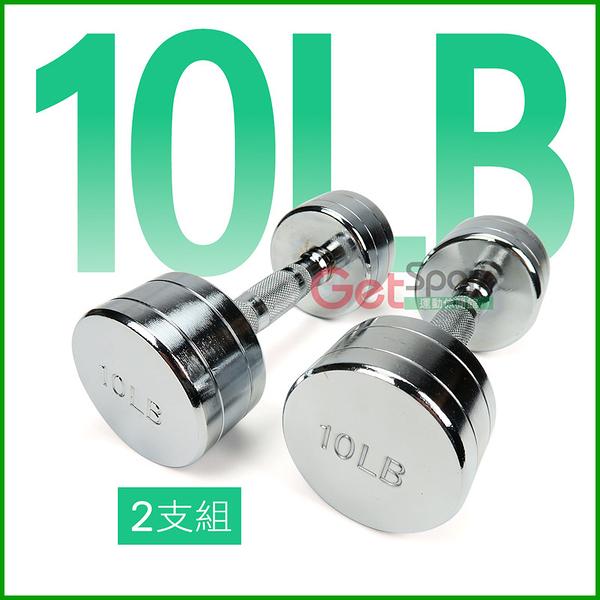 電鍍啞鈴10磅(菱格紋槓心)(2支)(10LB/重量訓練/肌肉/二頭肌/胸肌/舉重)