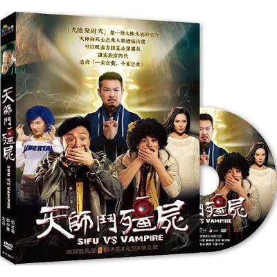 天師鬥殭屍DVD 元彪/鄭中基
