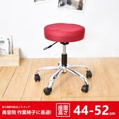 美容椅 工作椅 凱堡 圓型轉轉鐵腳工作椅(低款)-高44-52cm【A04879】