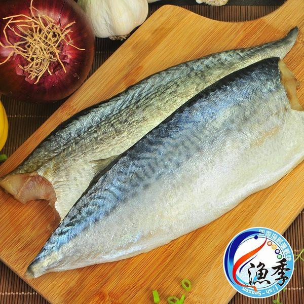 【漁季】台灣鯖魚片*1(150G±10%/片)