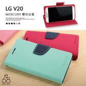 韓國 MERCURY 雙色皮套 LG V20 手機殼 手機皮套 撞色皮套 皮革皮套 保護套 軟殼 保護殼