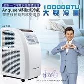 ANQUEEN 移動式空調 AQ-C10 移動式 冷氣 適用5-7坪 超省電 10000BTU 壓縮機保固3年