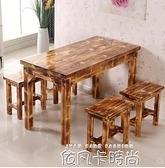 防腐碳化實木快餐桌椅面館小吃飯店桌椅組合4人燒烤桌椅套件QM 依凡卡時尚