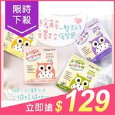 快樂貓頭鷹 SPA眼罩(4入) 無香/綠茶/茉莉/薰衣草 多款可選【小三美日】$139