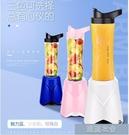 榨汁機 榨汁機家用學生小型便攜式電動榨汁杯全自動果蔬多功能果汁機【618優惠】