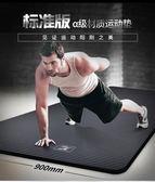 瑜伽墊悅步男士健身墊初學者瑜伽墊子加厚加寬加長防滑運動瑜珈地墊家用 歐歐