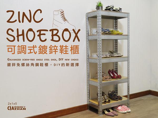 高跟鞋架 靴架【空間特工】鞋架鞋櫃 五層架 波浪架 鍍鋅角鋼架(2x1x5尺 5層) SBZ25