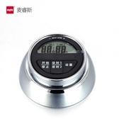 myle定時器電子倒計時器提醒器廚房數字鬧鐘學生秒表家用烹飪記時