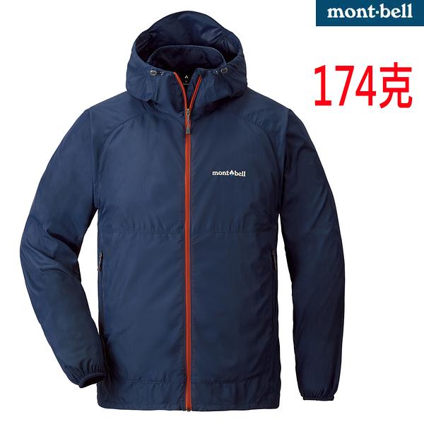 Mont-bell 日本品牌 防曬 抗風 潑水 薄外套 (1103242 NVBO 藍色) 男 (特惠款)