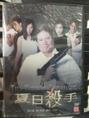挖寶二手片-P15-050-正版DVD-華語【夏日殺手】-洪金寶 陳松伶 王合喜(直購價)