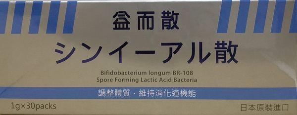 日本原裝進口 益而散-3盒組  新包裝(30包/盒)