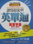 【書寶二手書T3/語言學習_I1S】讀寫超流利英單通_菁英國際語言教育中心