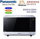【佳麗寶】-加入購物車驚喜價(Panasonic國際)27公升變頻燒烤微波爐【NN-GF574】