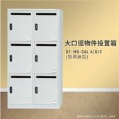【100   】大富DF MB 06LABC (撥碼鎖型)大口徑物件投置箱置物箱收納櫃置物箱收納箱