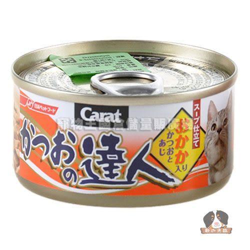 【寵物王國】日清達人貓罐-柴魚+竹筴魚+鰹魚80g
