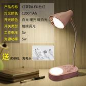 檯燈 led檯燈書桌大學生充電式宿舍學習小學生高中臥室床頭寫字燈 2色