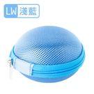 耳機收納盒(淺藍/LW)