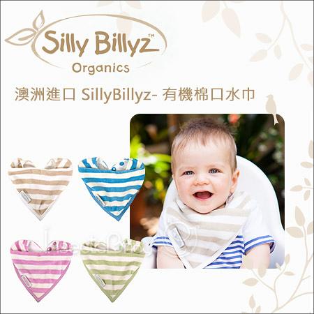 ✿蟲寶寶✿【澳洲Silly Billyz】親膚天然純棉 一巾多用隨心配 口水巾 / 圍兜 - 有機棉款