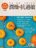 康健養生帖 秋季號/2017:潤燥抗過敏
