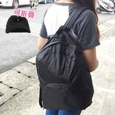 後背包 旅行必備可折疊收納後背包 可放A4  【HOC015】收納女王