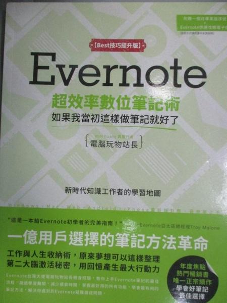 【書寶二手書T7/電腦_ZAJ】Evernote超效率數位筆記術(Best技巧提升版)_電腦玩物站長