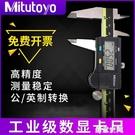 Mitutoyo日本三豐數顯卡尺0-15...
