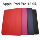 Apple iPad Pro 12.9吋 平板 三折皮套