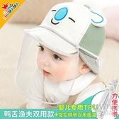 嬰兒帽子夏季薄款防飛沫隔離寶寶防護鴨舌帽幼兒遮陽防曬兒童春秋 京都3C