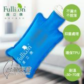【Fullicon護立康】-感溫油墨冷熱敷袋