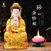 陶瓷凈瓶觀音菩薩 富貴平安佛像 開光供奉觀音擺件工藝品 卡卡西