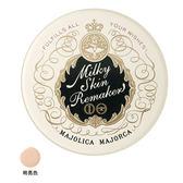 MAJOLICA MAJORCA 戀愛魔鏡 牛奶美肌生粉餅 SPF 28‧PA+++ ◆86小舖 ◆ 明亮色/裸肌色