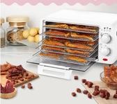 乾果機萬家樂 食品烘干機水果風干機家用小型食物干果機器溶豆果蔬寵物 BASIC HOME LX