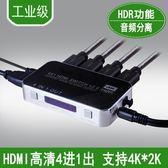 HDMI切換器帶音頻分離4K分配器4進1出5.1聲道3D分支高清光纖 享購