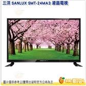 聖誕尾牙 台灣三洋 SANLUX SMT-24MA3 LED背光 液晶電視 24吋 公司貨 超廣角 含視訊盒