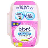 Biore 蜜妮 頂級深層卸粧棉(44片)【小三美日】