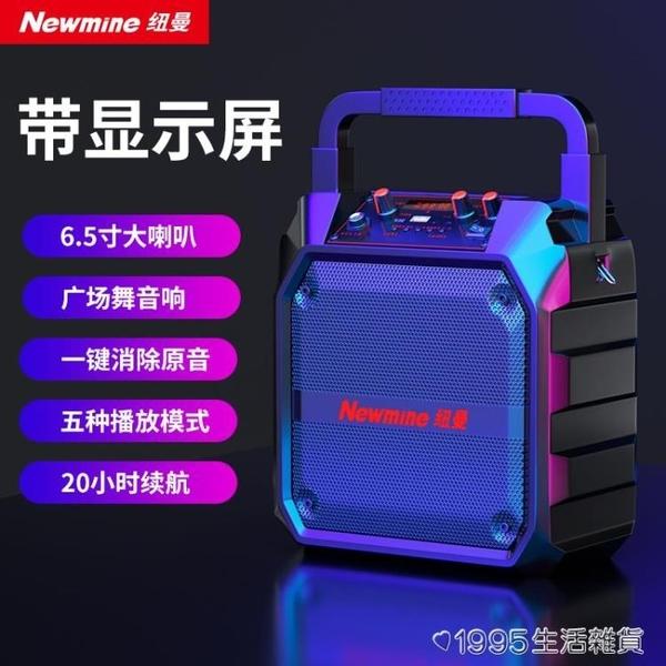 K97廣場舞音響戶外音箱k歌重低音炮大音量手提便攜式無線藍芽播放器 1995生活雜貨