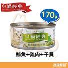 皇貓經典貓罐-鮪魚+雞肉+干貝 170g【寶羅寵品】