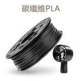 XYZprinting 碳纖維PLA