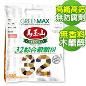 【馬玉山】32綜合穀類粉(12入) ~ 任選3包 現折90元