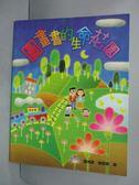 【書寶二手書T2/少年童書_YFL】圖畫書的生命花園_劉清彥