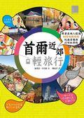 (二手書)首爾近郊輕旅行:跟著在地人撘遍84條地鐵路線,玩遍首爾與近郊私景點
