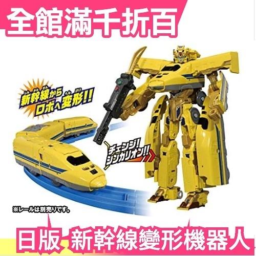 日本 【DXS 923黃博士 2020版】日版 PLARAIL 鐵道王國 新幹線變形機器人 鐵道模型 【小福部屋】