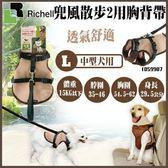 『寵喵樂旗艦店』日本Richell《兜風散步2用胸背帶-L號》透氣舒適款【ID59907】