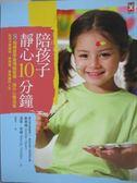 【書寶二手書T1/親子_QHR】陪孩子靜心10分鐘-8個練習學會情緒管理,提升心智成長_歌蒂韓