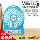 國家合格認證 三段式強風USB風扇 (藍)  【B150】【熊大碗福利社】  小風扇 芭蕉扇 電風扇