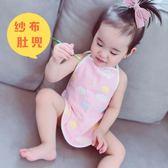 寶寶新生兒肚兜純棉嬰兒紗布幼兒童護肚兜
