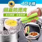 廚房必備 不鏽鋼夾碗器 防燙鍋盤夾 彈簧...