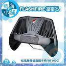 FlashFire 富雷迅 WINDSTORM 炫風暴電競風扇手把(WF1000)(手機散熱/手機支架)