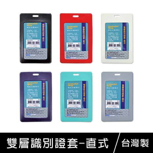 珠友 NA-20033 直式雙層識別證套/識別證件套/出入証套/工作證套/悠遊卡/識別證/信用卡套