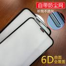 iPhone 11鋼化玻璃膜 蘋果11 Pro Max聽筒防塵網6D曲面手機保護膜11 Pro